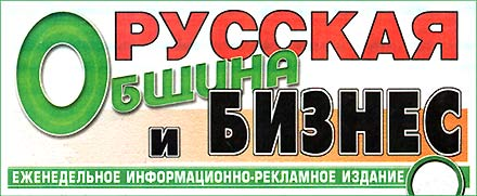 Russkya_Obtchina_Logo.jpg